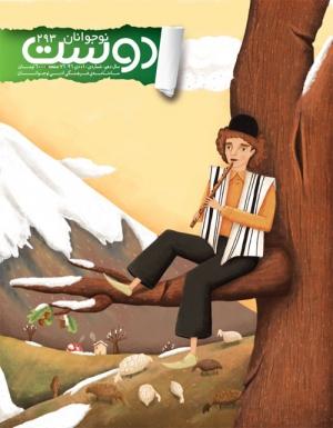 ماهنامه دوست نوجوانان شماره 10