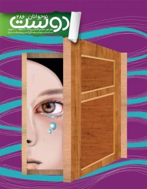 ماهنامه دوست نوجوانان شماره 3