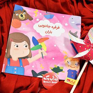 کتاب اختصاصی فرفره جادویی من - آموزش مهارتهای کودکان