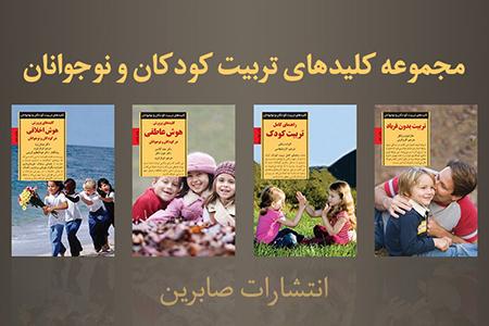 معرفی کتاب های کلید تربیت کودک و نوجوان صابرین