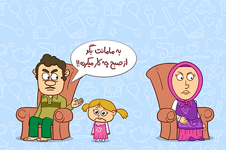انیمیشن دردونه ها، خشونت و محبت با کودک