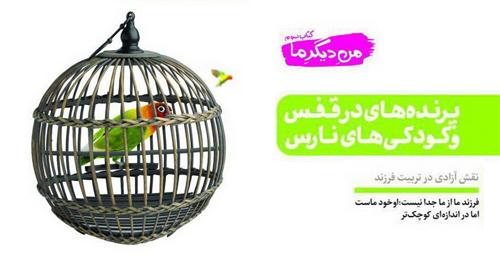 کتاب سوم من دیگر ما - پرنده های در قفس و کودکی های نارس