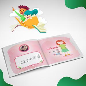 کتاب اختصاصی چی کاره بشم - آموزش مشاغل به کودکان
