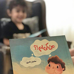 داستان اختصاصی سامیار
