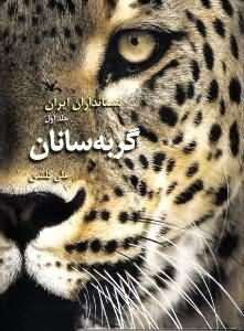 گربه سانان (پستانداران ایران)