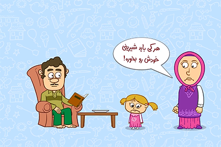 انیمیشن دردونه ها، تنبیه کودک
