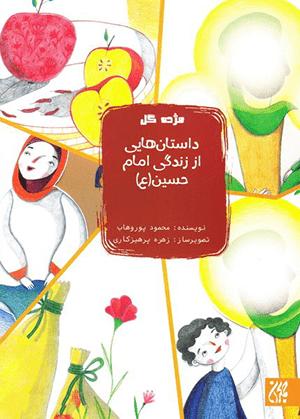 مژده گل: داستان هایی از زندگی امام حسین (ع)