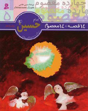 امام حسین (ع) برای دبستانی ها