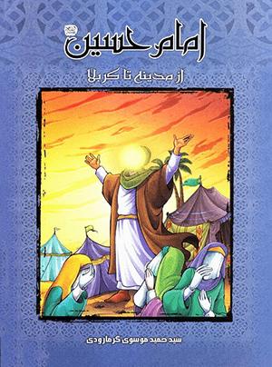 امام حسین (ع) از مدینه تا کربلا
