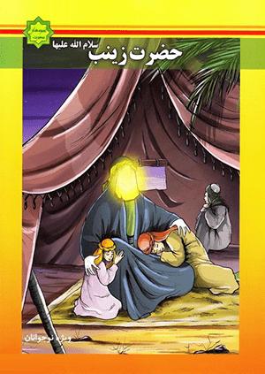 اسوه های بصیرت: حضرت زینب (س)
