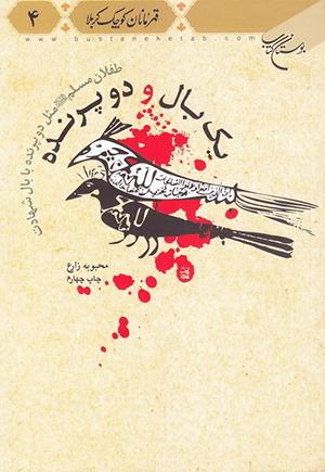 یک بال و دو پرنده: طفلان مسلم (ع) مثل دو پرنده با بال شهادت