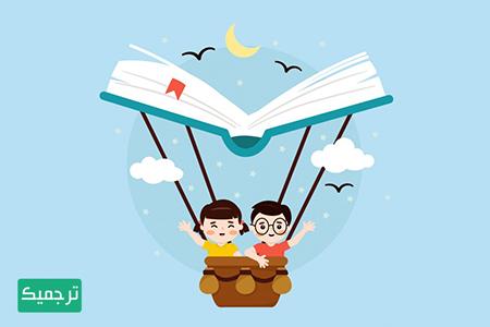 ترجمیک، متخصص ترجمه کتاب های کودک