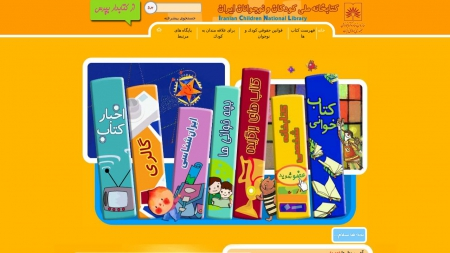 کتابخانه ملی کودک
