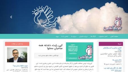 جشنواره کودک آنلاین
